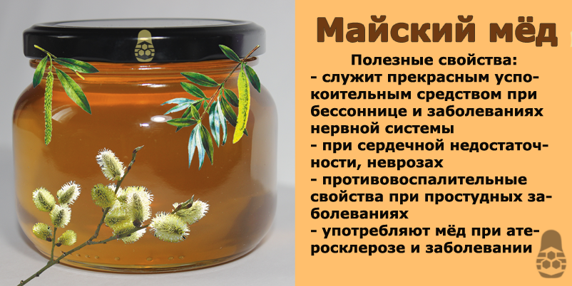 Майский мёд полезные свойства