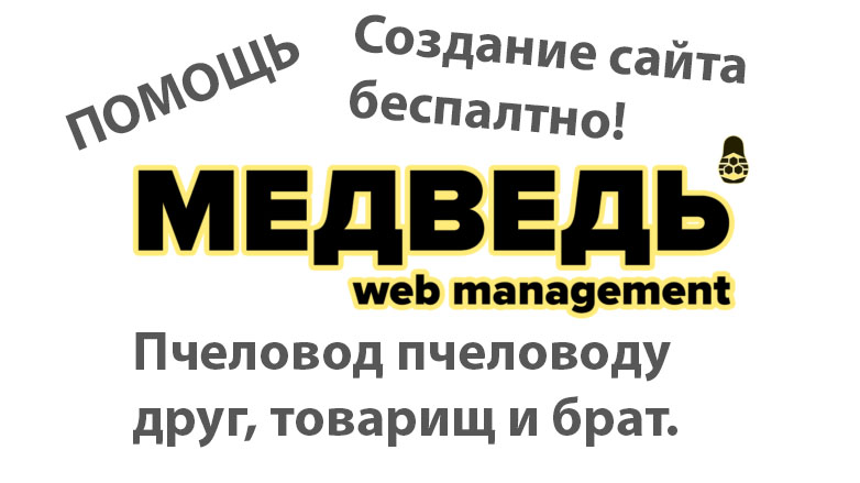 Web management МЕДВЕДЬ